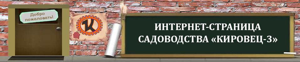 Садоводство   'Кировец 3'